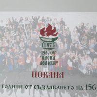 Покана 145 години от създаването на 156. ОУ